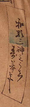 Japanese Wood Block Print 4 (detail B).jpg (51092 bytes)